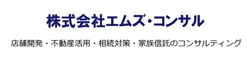 株式会社エムズ・コンサル
